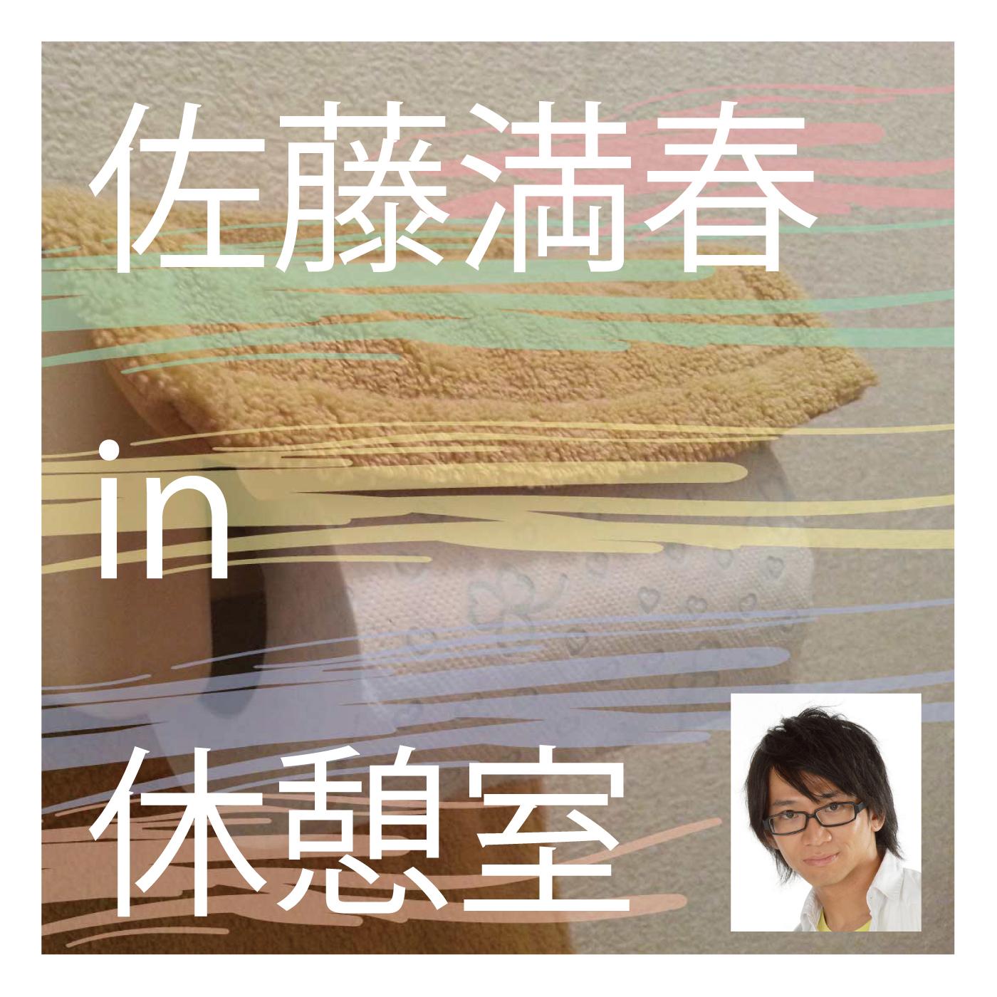 佐藤満春in休憩室
